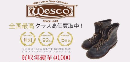 ウエスコ 19AW 38LTT 100周年 馬革 ジョブマスター ブーツ ブラック系 9D を買取させていただきました 画像