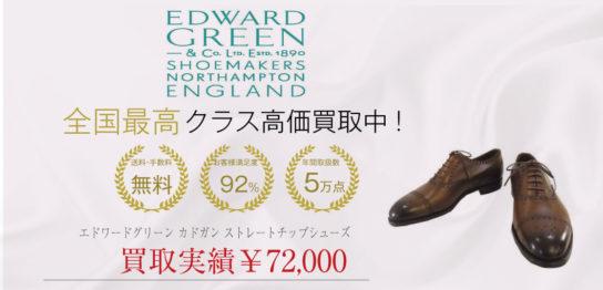 エドワードグリーン カドガン ストレートチップシューズを買取させていただきました 画像