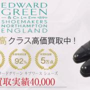 エドワードグリーン キブワース シューズを買取させていただきました 画像