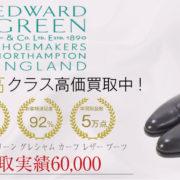 エドワードグリーン グレシャム カーフ レザー ブーツを買取させていただきました 画像