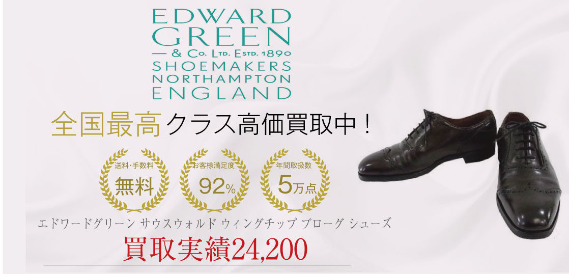 エドワードグリーン サウスウォルド ウィングチップ ブローグ シューズを買取させていただきました 画像