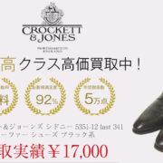 クロケット&ジョーンズ シドニー 5351-12 last 341 ペニー ローファー シューズ ブラック系 を買取させていただきました 画像