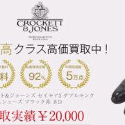 クロケット&ジョーンズ セイモア3 ダブルモンク ビジネスシューズ ブラック系 8Dを買取させていただきました 画像