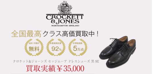 クロケット&ジョーンズ セッジムーア ドレスシューズ 黒 9Eを買取させていただきました 画像