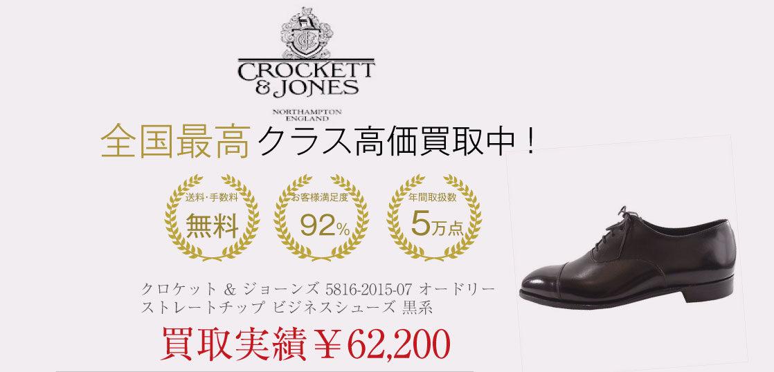 クロケット & ジョーンズ 5816-2015-07 オードリー ストレートチップ ビジネスシューズ 黒系 8Eを買取させていただきました 画像