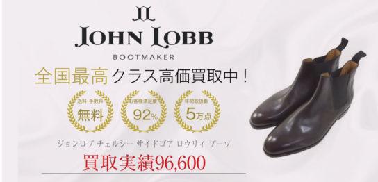 ジョンロブ チェルシー サイドゴア ロウリィ ブーツを買取させていただきました 画像