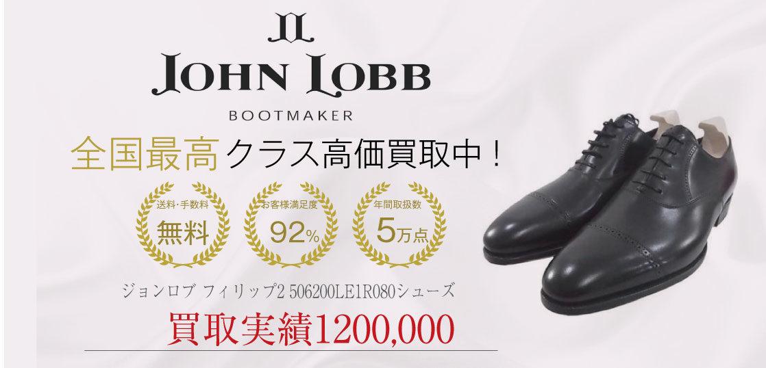 ジョンロブ フィリップ2 506200LE1R080シューズを買取させていただきました 画像