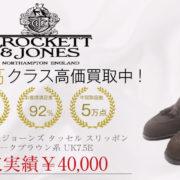 クロケット&ジョーンズ タッセル スリッポン シューズ ダークブラウン系 UK7.5Eを買取させていただきました 画像