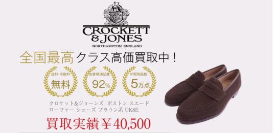 クロケット&ジョーンズ ボストン スエード ローファー シューズ ブラウン系 UK8Eを買取させていただきました 画像