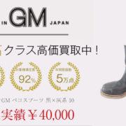 メイドインGM ペコスブーツ 黒×灰系 10を買取させていただきました 画像