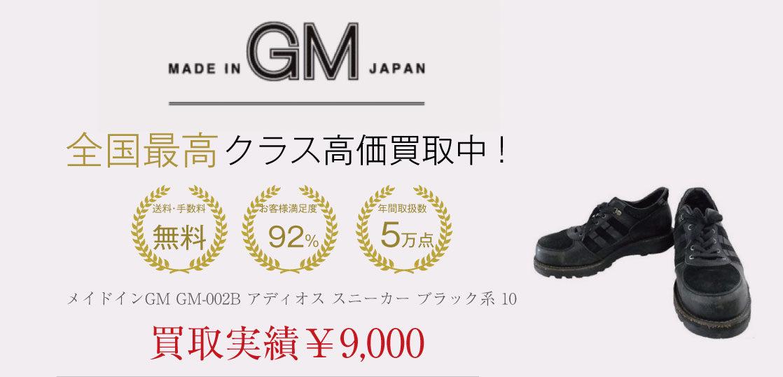 メイドインGM GM-002B アディオス スニーカー ブラック系 10を買取させていただきました 画像