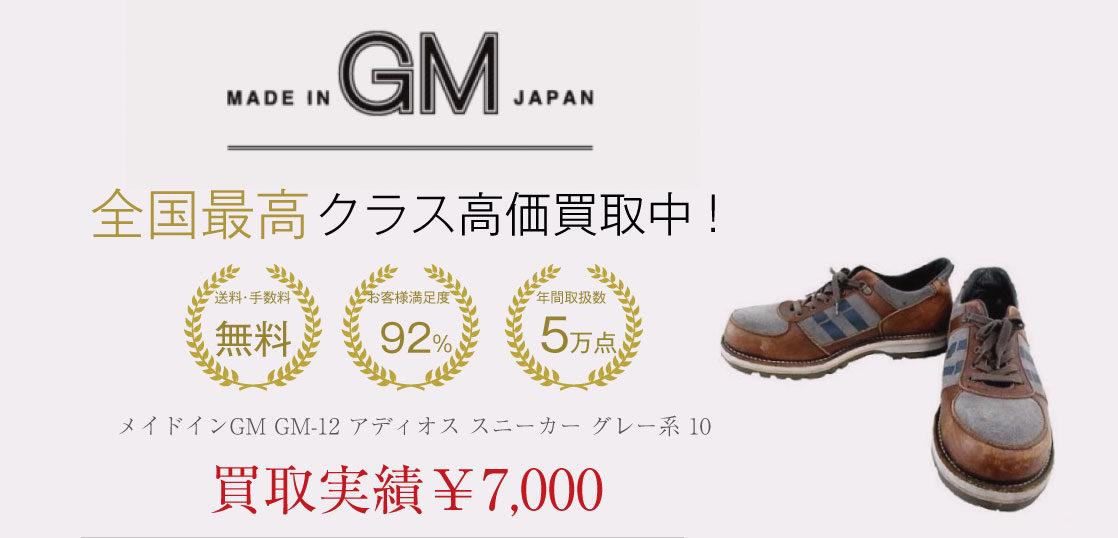 メイドインGM GM-12 アディオス スニーカー グレー系 10を買取させていただきました 画像