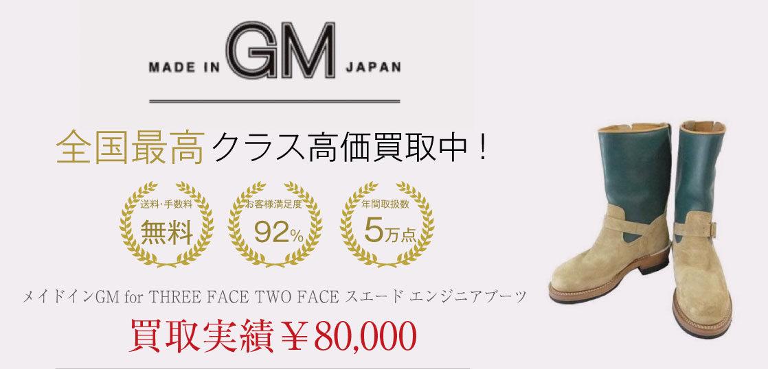 メイドインGM for THREE FACE TWO FACE スエード エンジニアブーツ ベージュ系 M(8.5)を買取させていただきました 画像