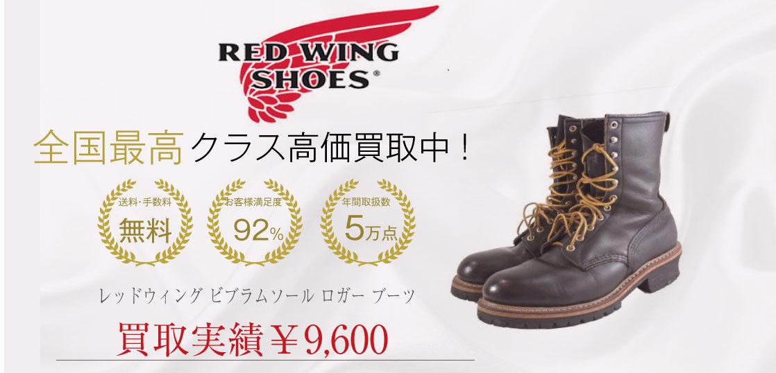 レッドウィング ビブラムソール ロガー ブーツを買取させていただきました 画像