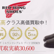 レッドウィング ミルワンコングレス ブーツ RW9079 を買取させていただきました 画像
