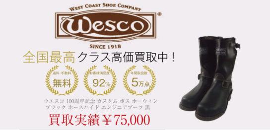 ウエスコ 100周年記念 カスタム ボス ホーウィン ブラック ホースハイド エンジニアブーツ 黒を買取させていただきました 画像