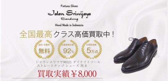 ジャランスリワヤ98321 ダイナイトソール ストレートチップ シューズ 黒 8を買取させていただきました 画像
