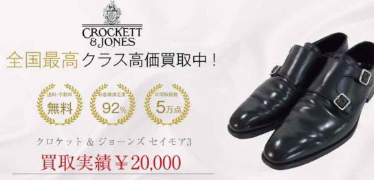 クロケット & ジョーンズ セイモア3 ダブルモンク ビジネスシューズ ブラック 画像
