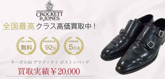 クロケット&ジョーンズ セイモア3 ダブルモンク ビジネスシューズ を買取させていただきました 画像