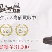 ローリングダブトリオ ×BANKROBBER 87-126 サイドジップ ブーツ 買取 画像