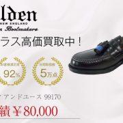 オールデン × ビューティアンドユース 99170 ローファー買取実績紹介画像