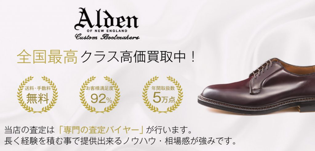 オールデン シューズ 高級靴 高価買取画像