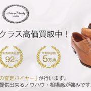 【全国No.1】アンソニークレバリーの靴買取ならお客様満足度97%の宅配買取ブランドバイヤー 画像