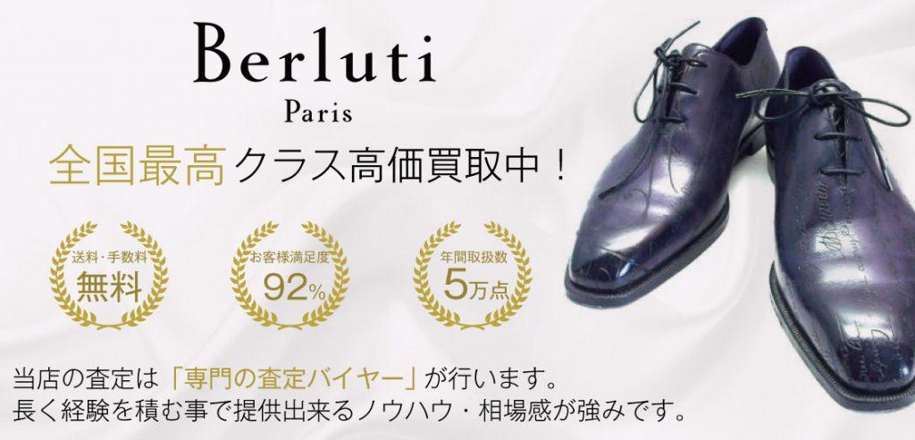 ベルルッティ高級靴高価買取画像