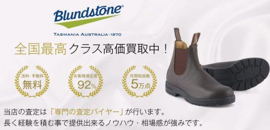 【全国No.1】ブランドストーンの買取ならお客様満足度97%の宅配買取ブランドバイヤー 画像