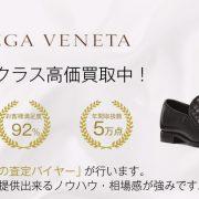 ボッテガヴェネタ メンズ 靴No.1買取!満足度97%!靴専門店ブランドバイヤー 画像