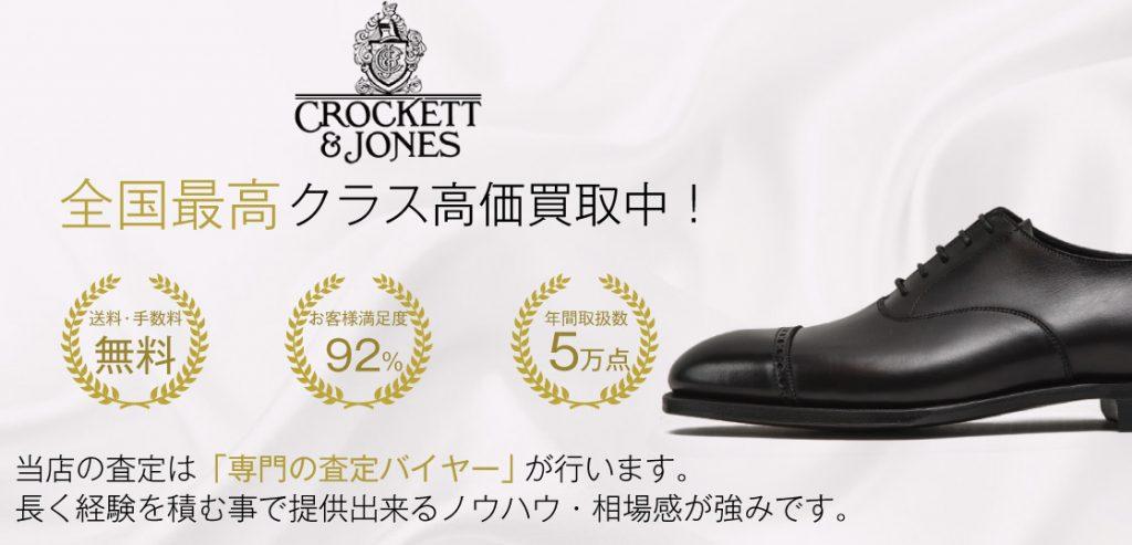 クロケット&ジョーンズ 高級靴買取画像