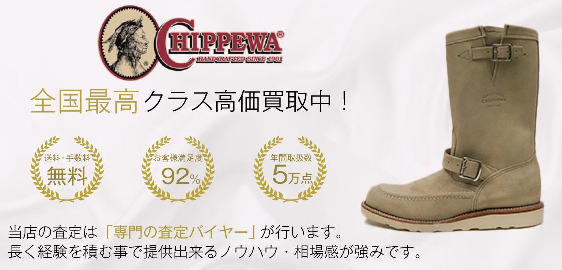 チペワ ブーツ 高価買取画像