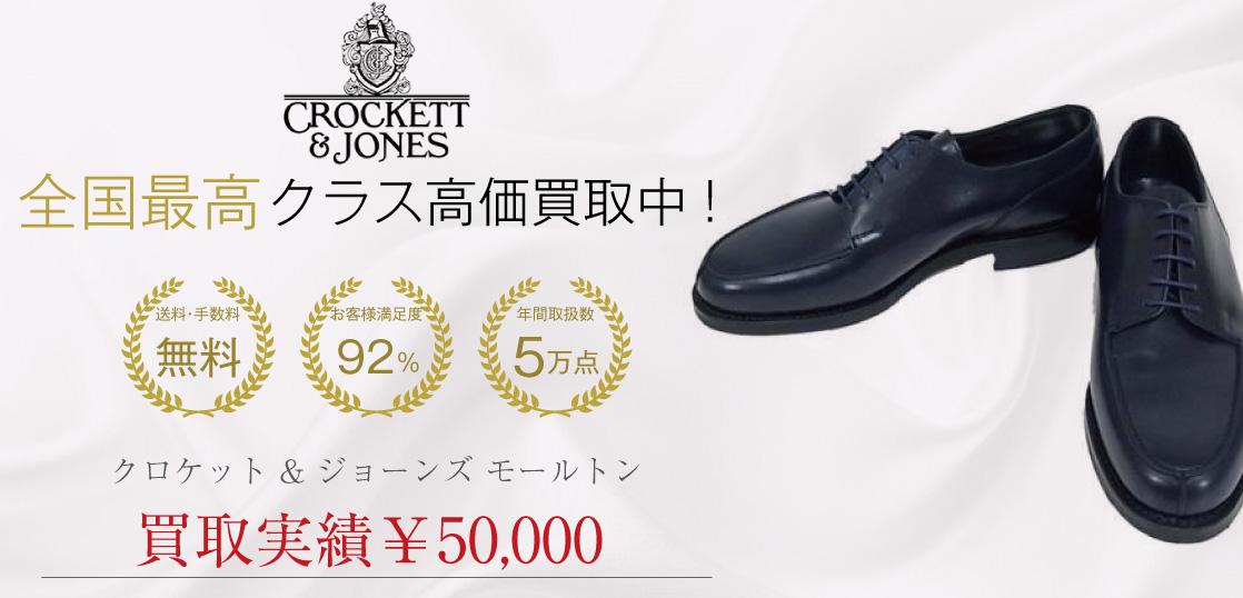クロケット&ジョーンズ モールトン靴買取実績紹介画像