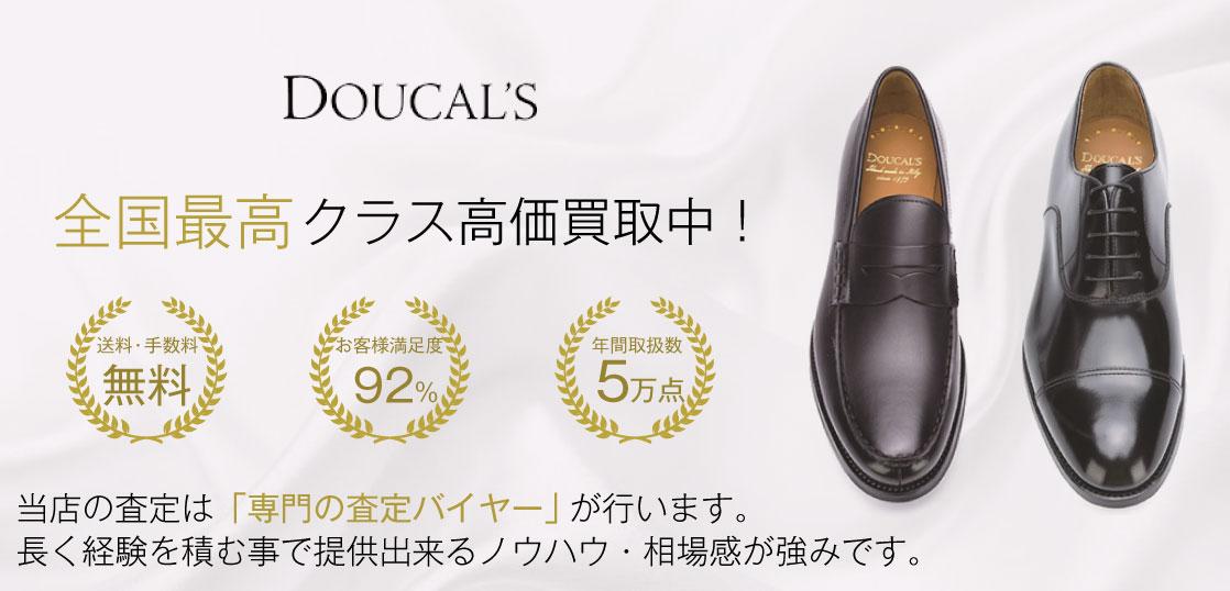 【全国No.1】デュカルス の靴買取ならお客様満足度97%の宅配買取ブランドバイヤー 画像