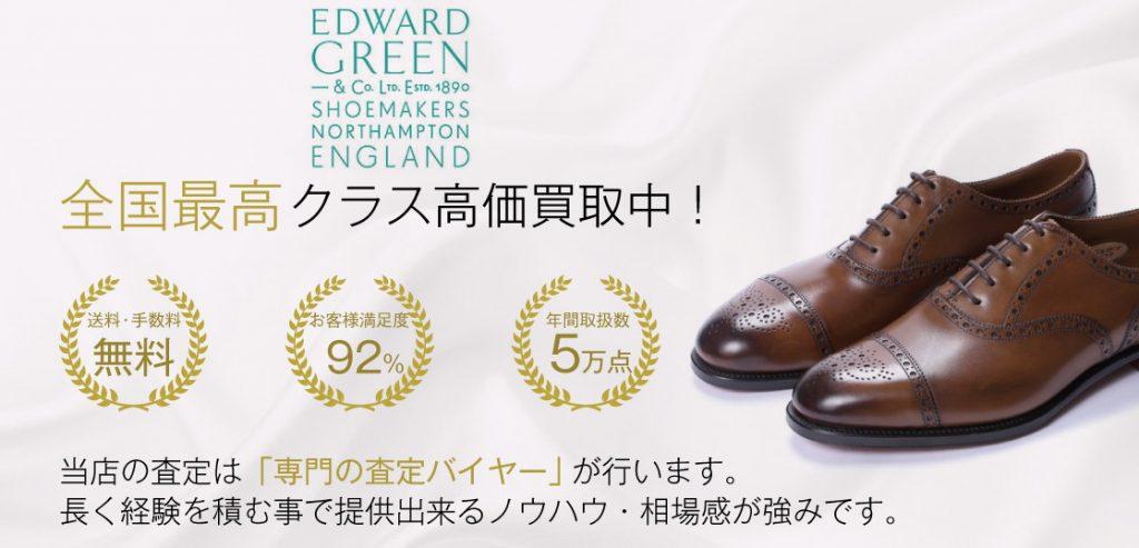 エドワードグリーン高級靴高価買取画像