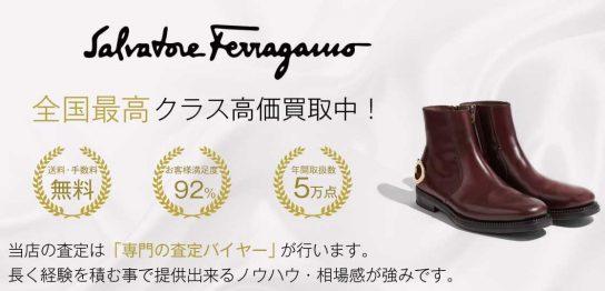 【全国No.1】フェラガモ メンズブーツ買取ならお客様満足度97%のブランド古着専門店ブランドバイヤーにまずはお気軽にお問合せ下さい!
