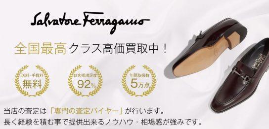 フェラガモのメンズシューズ買取なら宅配買取ブランドバイヤーへお任せください! 画像