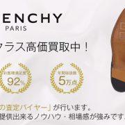 ジバンシィ メンズ 靴No.1買取!満足度97%!靴専門店ブランドバイヤー 画像