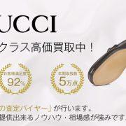 【全国No.1】グッチ メンズ の靴買取ならお客様満足度97%の宅配買取ブランドバイヤー 画像