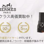 エルメス メンズ 靴買取|靴専門バイヤー在籍の宅配買取ブランドバイヤー 画像