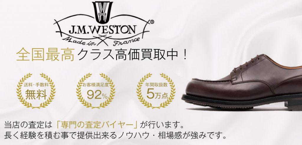 J.M.ウエストン 高級 ビジネス ブランド 靴 買取 画像