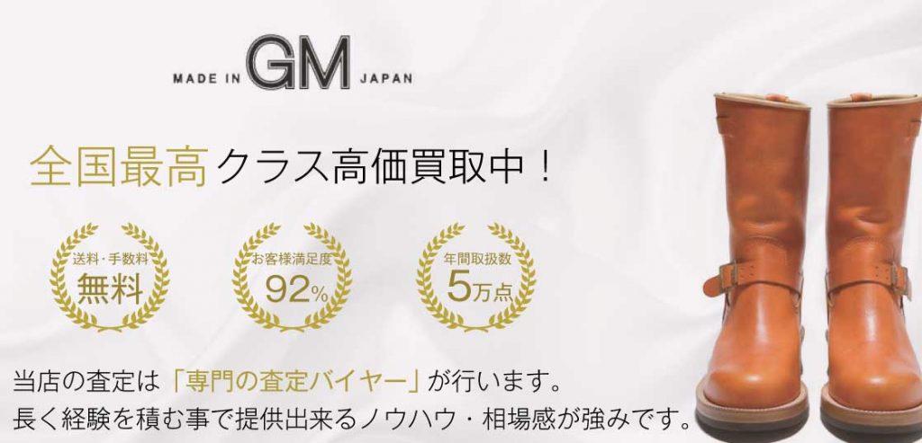 メイドインGM買取が【1番高い】お店を知っていますか?|宅配買取ブランドバイヤー 画像