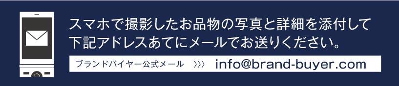 ブランドバイヤーメール査定依頼バナー
