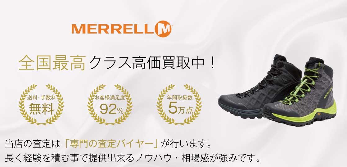 メレル(MERRELL)高価買取|宅配買取ブランドバイヤー