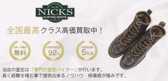 【全国No.1】ニックスブーツの靴買取ならお客様満足度97%の宅配買取ブランドバイヤー 画像