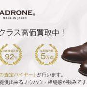 パドローネ買取が【1番高い】お店を知っていますか?|宅配買取ブランドバイヤー 画像