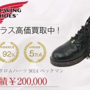 RED WING × クロムハーツ 9014 ベックマンブーツ買取実績紹介画像
