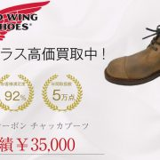 RED WING × ナイジェルケーボン チャッカブーツ買取実績紹介画像
