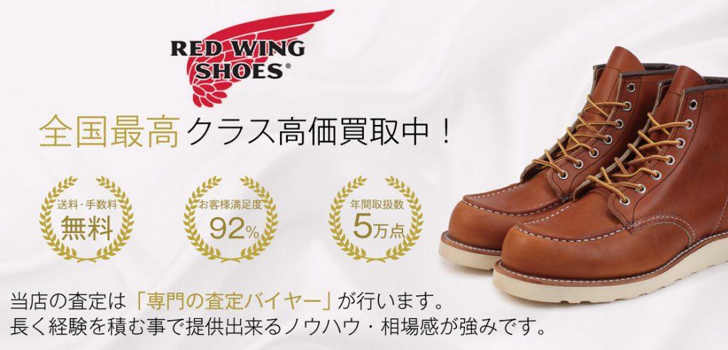 レッドウィング ブーツ 高価買取画像