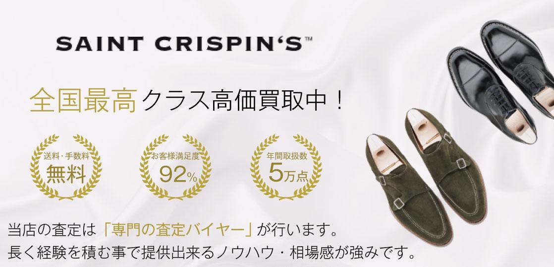 サンクリスピン買取ならお客様満足度97%の宅配買取ブランドバイヤー 画像